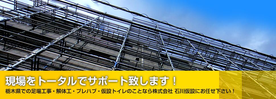 栃木県での足場工事 解体工事 プレハブ 仮設トイレのことなら株式会社 石川仮設にお任せ下さい